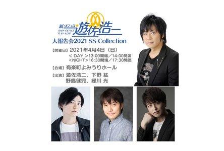 「新・オフィス遊佐浩二」大報告会2021 SS Collection〈NIGHT〉