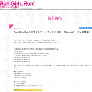 Run Girls, Run!ホワイトデーイベント!!! 2021~♡Give me♡~ 1部
