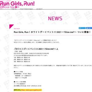 Run Girls, Run!ホワイトデーイベント!!! 2021~♡Give me♡~ 2部