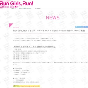 Run Girls, Run!ホワイトデーイベント!!! 2021~♡Give me♡~ 3部