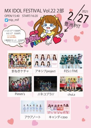 MX IDOL FESTIVAL Vol.22  2部