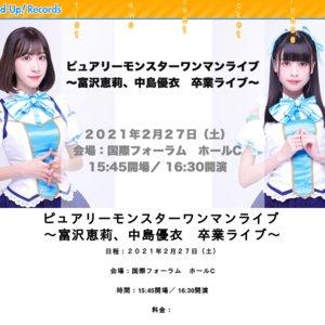 ピュアリーモンスターワンマンライブ 〜富沢恵莉、中島優衣 卒業ライブ〜