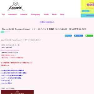 Appare! 1st ALBUM「Appare!Parade」発売記念リリースイベント 2/11