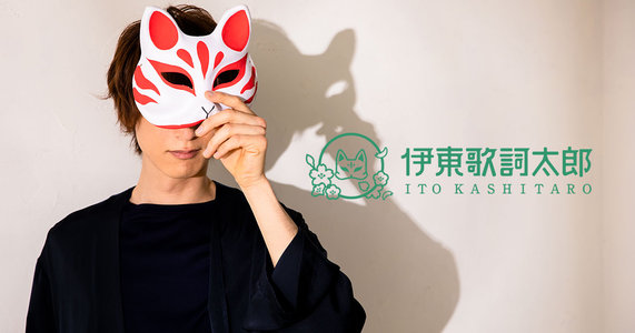 【振替】伊東歌詞太郎ワンマンLIVEツアー2021 「プレアデス」 仙台公演[1部]