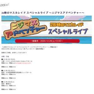 【追加公演】26時のマスカレイド スペシャルライブ〜ニジマスアドベンチャー〜 福岡公演