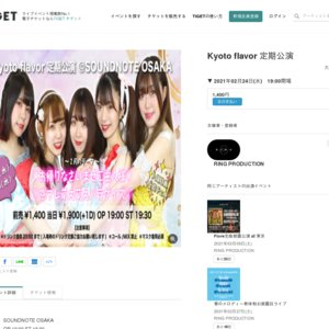 Kyoto flavor 定期公演(2021/2/24)