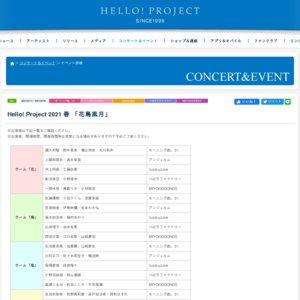 Hello! Project 2021 春「花鳥風月」3/14 ②
