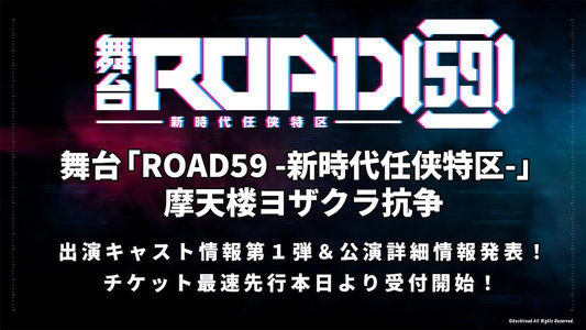 舞台「ROAD59 -新時代任侠特区-」摩天楼ヨザクラ抗争」 4/15