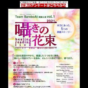 Team BareboAt(チーム・ベアボート)実験公演 vol.1 「囁きの花束 2021 -healing reading live-」マチネ