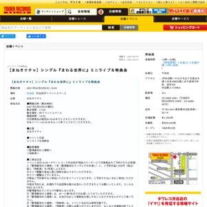 まねきケチャ シングル『まわる世界に』リリースイベント 2/23