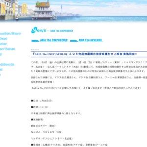 「ARIA The CREPUSCOLO」完成披露舞台挨拶映像付き上映会 東京会場