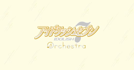 アイドリッシュセブン オーケストラ -Second SYMPHONY- 横浜2日目