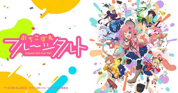 TVアニメ「おちこぼれフルーツタルト」~ネズミ荘へようこそ in 小金井市~
