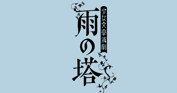 少女文學演劇「雨の塔」3/20昼