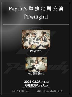 Payrin's 単独定期公演 『Twilight』2021/2/25