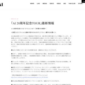 "AI 20周年記念TOUR ""IT'S ALL ME"""