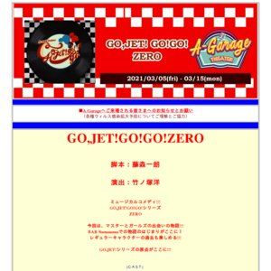 GO, JET! GO! GO! ZERO 2021年3月5日 18:30 Aチーム