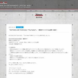 "KOTOKO LIVE TOUR 2021 ""The Fable"" <東京ファイナル公演>"