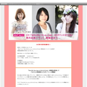 McP Vol.2「MAUSU Diva feat.ACRYLICSTAB」発売記念イベント