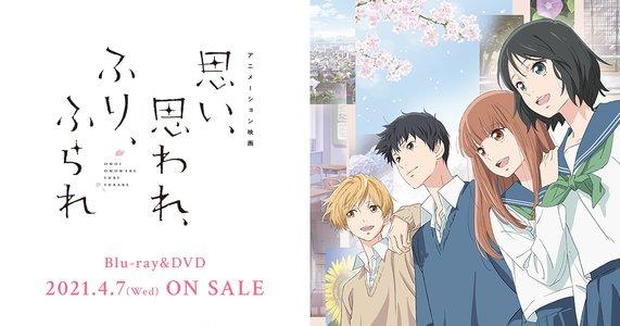 『思い、思われ、ふり、ふられ』 Blu-ray&DVD発売 記念スペシャルイベント