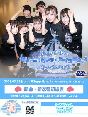 なんキニ!ワンマンライブ2021 -Zepp無銭ってなんかキニなる!?-
