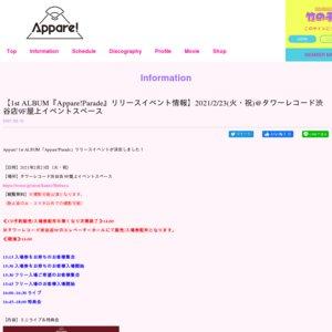 Appare! 1st ALBUM「Appare!Parade」発売記念リリースイベント 2/23 渋谷