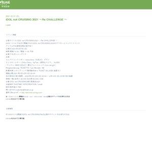 【出演者変更】iDOL not CRUISING 2021 〜Re CHALLENGE 〜