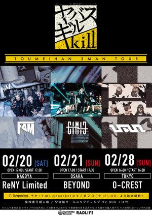 """""""ヤバスギルkill """" -TOUMEIHAN 3MAN TOUR-[大阪]"""