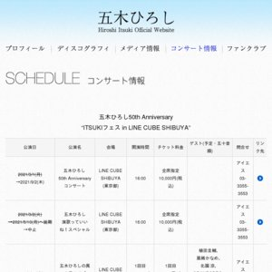 """五木ひろし50th Anniversary """"ITSUKIフェス in LINE CUBE SHIBUYA"""" 5/12"""