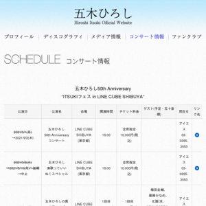 """五木ひろし50th Anniversary """"ITSUKIフェス in LINE CUBE SHIBUYA"""" 5/13"""