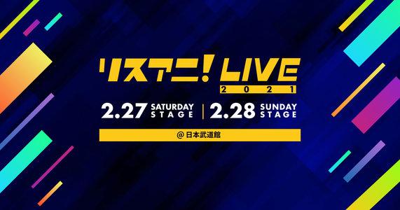 【配信】リスアニ!LIVE 2021 SATURDAY STAGE