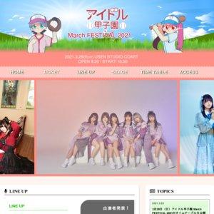 アイドル甲子園 March FESTIVAL 2021