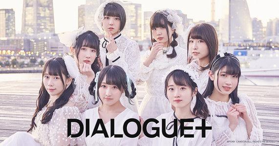 DIALOGUE+ 定期公演 フラフラ 2021年7月