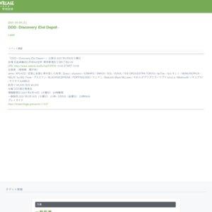 DDD〜Discovery iDol Depot〜 2021.3.6