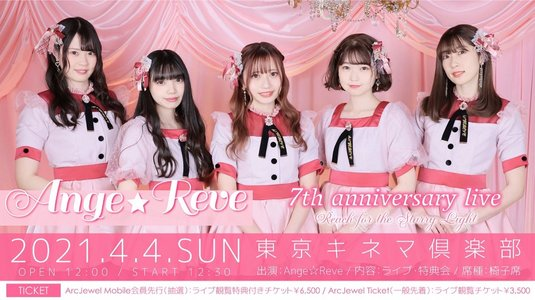 【4/4】Ange☆Reve7周年ライブ〜Reach for the Starry Light〜