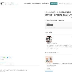 ミケネコガールズ×MAJESTIC MATES 〜SPECIAL 2MAN LIVE!〜