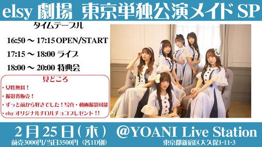 elsy劇場@東京単独公演メイドSP