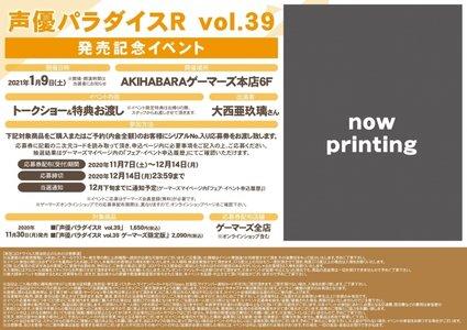 【振替】声優パラダイスR vol.39発売記念イベント