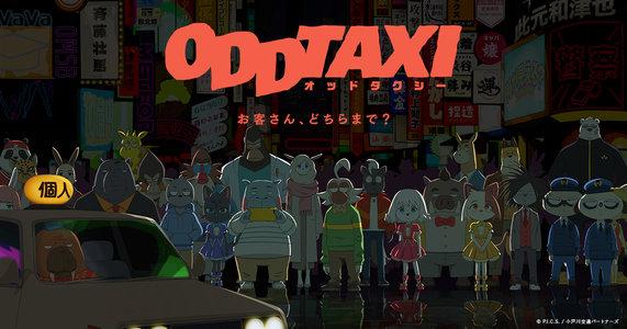 お客さん、どちらまで?「オッドタクシー」キャストトーク付きヘイタクシー!先行上映会