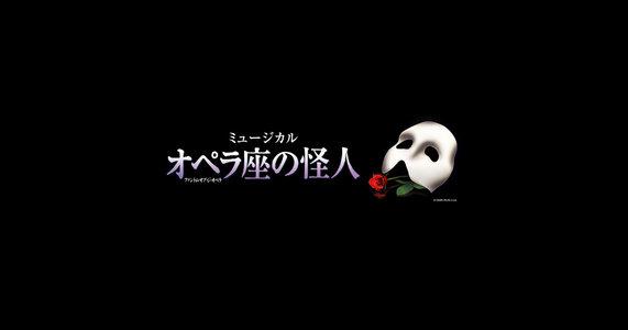 劇団四季ミュージカル『オペラ座の怪人』2021/02/24
