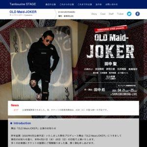 舞台「OLD Maid-JOKER」04月23日(金) 19:00