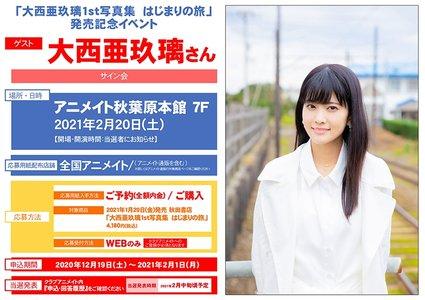 【振替】「大西亜玖璃1st写真集 はじまりの旅」発売記念イベント 6月20日 アニメイト回