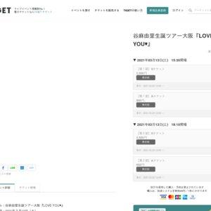 谷麻由里生誕ツアー大阪『LOVE YOU♥』第2部