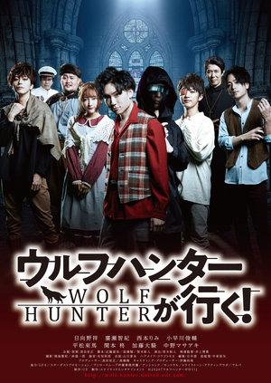 オンラインシアター「ウルフハンターが行く!」DVD発売記念イベント【3部】
