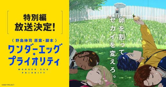 「ワンダーエッグ・プライオリティ」Blu-ray&DVD 第1巻発売記念イベント
