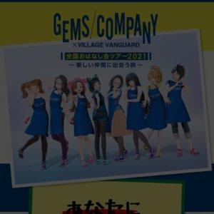 GEMS COMPANY✕ヴィレッジヴァンガード『全国おはなし会ツアー2021〜新しい仲間に出会う旅〜』広島夜の部