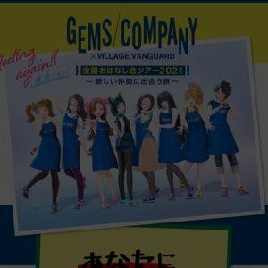 GEMS COMPANY✕ヴィレッジヴァンガード『全国おはなし会ツアー2021〜新しい仲間に出会う旅〜』北海道夜の部