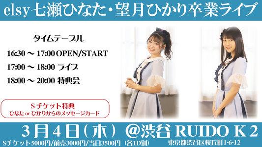 elsy七瀬ひなた・望月ひかり卒業ライブ