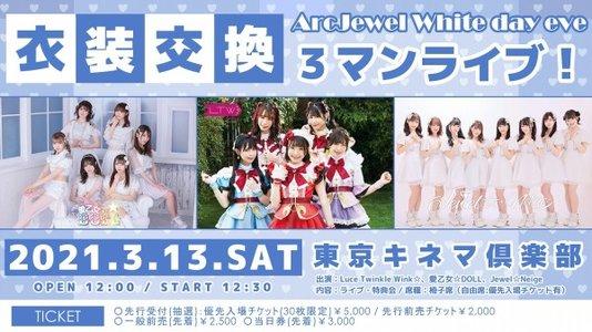 【3/13】ArcJewelホワイトデーイヴ:衣装交換 3マンライブ!/東京キネマ倶楽部