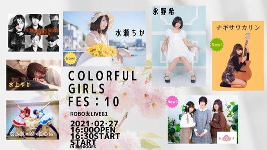 ROBO太LIVE81 ColorfulGirlsFES:10